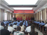西安市临潼区人民检察院