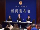 上海市人民检察院反贪污贿赂局
