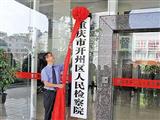 重庆市开州区人民检察院