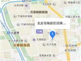 北京市海淀区法律援助中心
