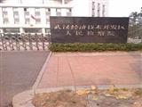 武漢經濟技術開發區人民檢察院