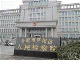 合肥市庐阳区人民检察院