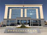 贵阳市观山湖区人民检察院