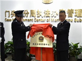 北京市公安局門頭溝分局執法辦案管理中心