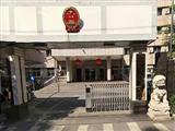 北京市豐臺區人民檢察院反貪污賄賂局