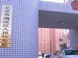 北京市海淀區人民檢察院反貪污賄賂局