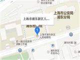 上海市浦東新區人民檢察院反貪污賄賂局