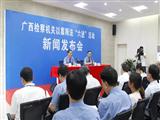 广西壮族自治区人民检察院