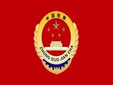 南宁市马山县人民检察院
