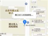 北京市顺义区人民检察院反贪污贿赂局