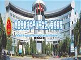 南昌高新技术开发区人民检察院