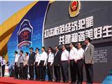 北京市公安局經濟犯罪偵查總隊