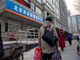 北京市法律援助中心