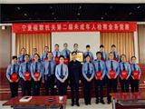 宁夏回族自治区人民检察院