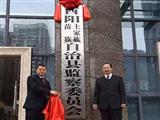 重庆市酉阳县监察委员会