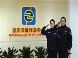 重慶市公安局刑事警察總隊