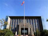 合肥市蜀山区人民检察院