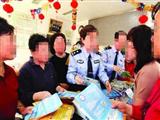 天津市公安局和平分局经济犯罪侦查支队