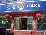 北京市公安局豐臺分局四合莊派出所