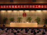 北京市人民检察院反渎职侵权局