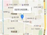 北京市大兴区法律援助中心