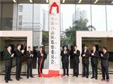 广西壮族自治区监察委员会