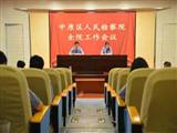 郑州市中原区人民检察院