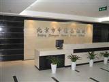 北京市中信公证处