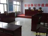 北京市豐臺區勞動人事爭議仲裁院