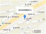 北京市延庆区法律援助中心