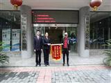清镇市人民检察院