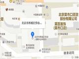 北京市西城區勞動人事爭議仲裁院