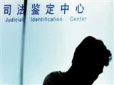 北京朝陽醫院法醫物證司法鑒定所