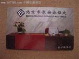北京市长安公证处