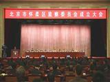 北京市懷柔區監察委員會