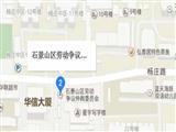 北京市石景山區勞動爭議仲裁委員會
