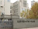 天津市第一中級人民法院