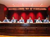 重庆市荣昌区人民检察院