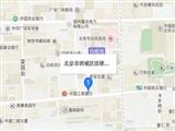 北京市西城区法律援助中心