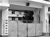 濮阳市看守所