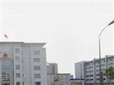 天津市西青区人民检察院