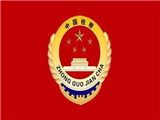 南宁市武鸣区人民检察院
