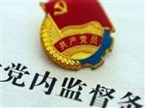 贵阳市乌当区监察委员会