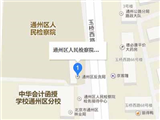 北京市通州区人民检察院反贪污贿赂局