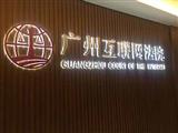 廣州互聯網法院