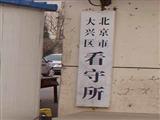 北京市大兴区看守所
