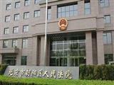 北京市朝陽區人民法院