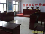 北京市勞動爭議仲裁委員會