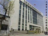 天津市河東區人民檢察院
