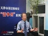 天津市宝坻区人民检察院